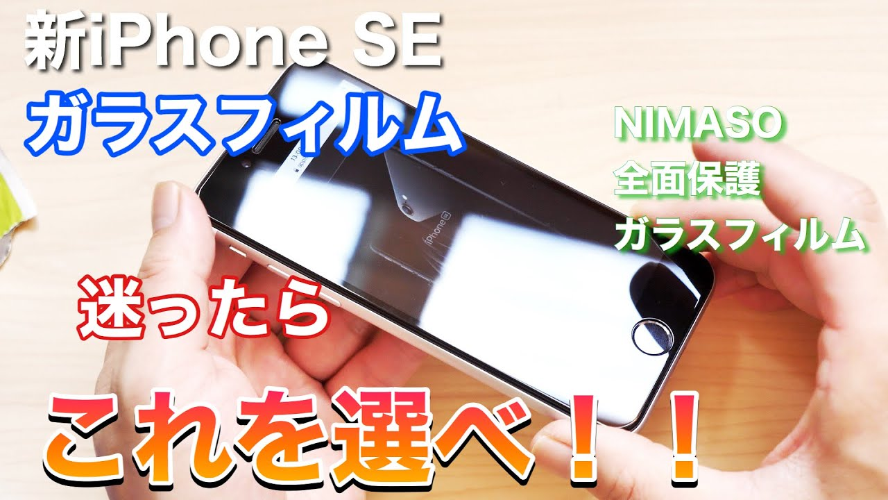 Se フィルム iphone