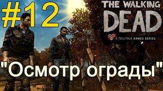 """Атмосферное прохождение The Walking Dead: The Game [Эпизод 2: Жажда помощи] #12 - """"Осмотр ограды"""""""