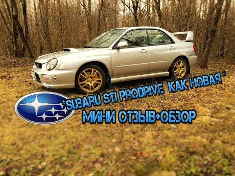 Subaru Impreza STI Prodrive мини обзор и отзыв хозяина пробег 40.000 Km
