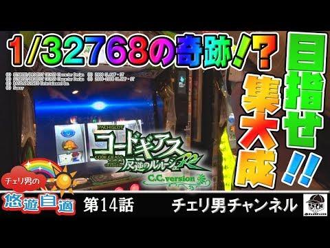 チェリ男チャンネル【ギアスC.C.】チェリ男の悠遊自適 第14話 -スロット123田宮店-