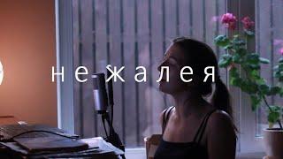 miyagi & andy panda - не жалея / piano cover видео