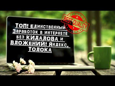 🍀💰ТОП! ЕДИНСТВЕННЫЙ ЗАРАБОТОК В ИНТЕРНЕТЕ БЕЗ КИДАЛОВА И БЕЗ ВЛОЖЕНИЙ! Яндекс.ТОЛОКА💰🍀/ МНЕНИЕ