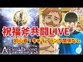 【白猫】祝斧共闘LIVE 新規さん・初心者 ランク・キャラ関係なし!手伝いまくります!【祝福斧】 ※実況