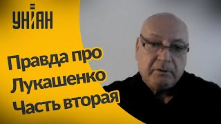 Правда про Лукашенко: интервью модельера Саши Варламова. Часть вторая