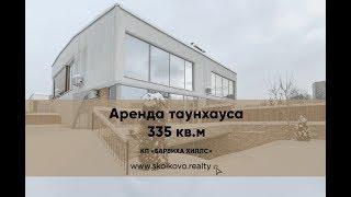 Аренда танхаусов 335 кв. м в КП «Барвиха Хиллс»