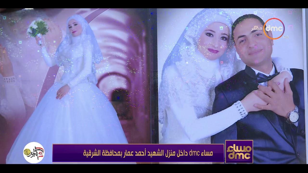 مساء dmc - | كاميرا البرنامج داخل منزل الشهيد أحمد عمار بمحافظة الشرقية |