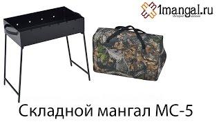 Компактный мангал складной в сумке МС-5 [Интернет-магазин 1mangal.ru (1Мангал)](, 2015-04-14T14:04:12.000Z)