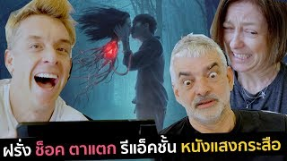 BOO! British People React To Thai Ghost Movies | Picnicly