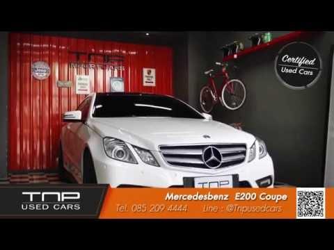 รถเบนซ์มือสอง Mercedes-Benz มือสอง รุ่น E200 by TNP Used Cars