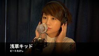 寺田有希 カバーソング集始めました 毎月10.20.30日に更新中! 『浅草キ...