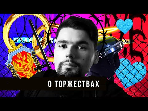 Фильм Дудя про ВИЧ, дело «Сети», модный приговор в школе и русский расизм | Сталингулаг