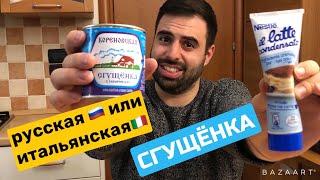 Итальянец пробует русскую и итальянскую сгущенку/Иностранец пробует русскую еду/#контрольная_закупка