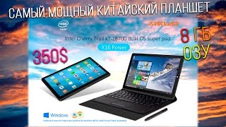 Обзор Teclast X16 Power - Самый мощный китайский планшет на Intel Cherry Trail z8700