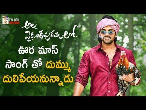 Allu Arjun Mass Song In Ala Vaikuntapuram Lo Movie Pooja Hegde Trivikram Mango Telugu Cinema Youtube