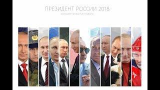 Смотреть видео Календарь: президент России 2018 онлайн