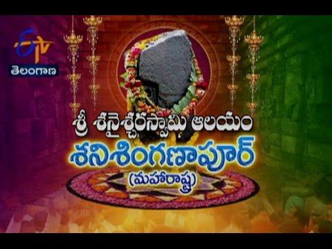 Sri Shaneshwara Swamy Temple, Shani Shingnapur, Maharashtra - TS - 20th February 2016 - తీర్థయాత్ర