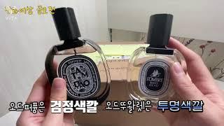 [미디어콘텐츠공모전] 금상 수상작_향수 개봉기