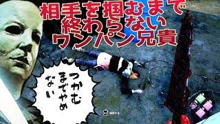 【恐怖】相手を掴むまで終わらないワンパン兄貴【デッドバイデイライト】 #271 thumbnail