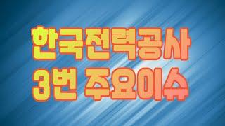 한국전력 3번 문항 주요이슈 - 미래사업 전망, 신규 경쟁자 출현 가능성, 자회사와의 관계 등