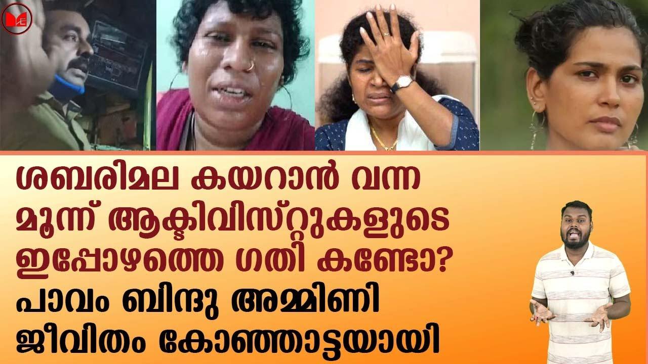 Download പാവം ബിന്ദു അമ്മിണി ജീവിതം കോഞ്ഞാട്ടയായി| Bindhu Ammini|Kerala|Sabarimala