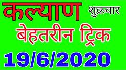 KALYAN MATKA 19/6/2020 | बेहतरीन ट्रिक | Luck satta matka trick | Sattamatka | Kalyan Today कल्याण