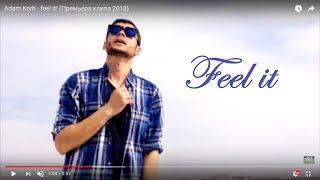 Adam Korb - feel it! (Премьера клипа 2018)