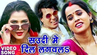 TOP SUPERHIT VIDEO SONG || Seema Singh - Mohan Rathore || Saiya Rockstar | Bhojpuri Hit Songs 2017