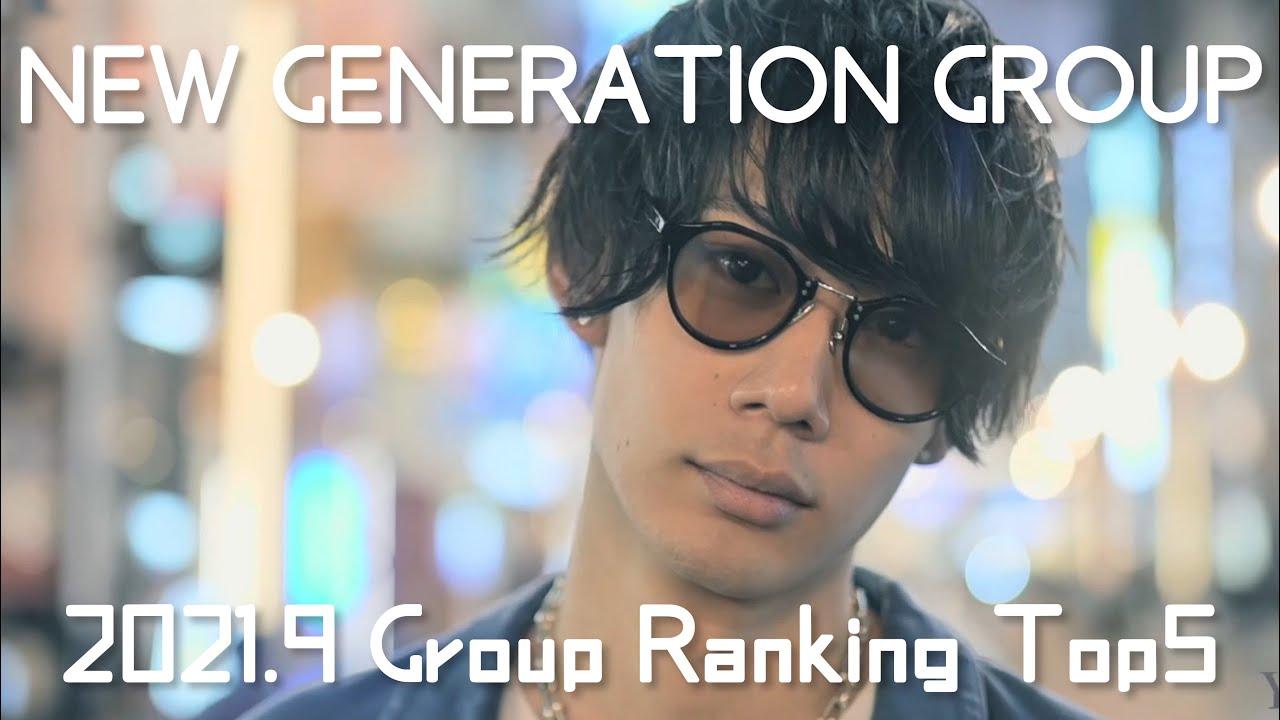 2021年9月グループランキングTOP5 【NEW GENERATION GROUP】