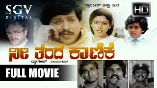 Dr.Vishnuvardhan Movies - Nee Thanda Kanike Kannada Full Movie | Kannada Superhit Full Movies
