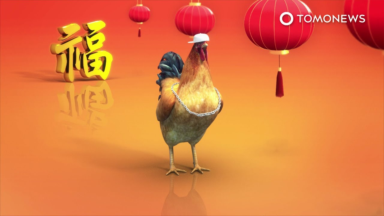 Year Of The Rooster Hip Hop Chicken Dance Tomonews