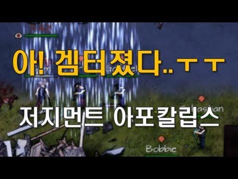 아! 이거 겜터져부렸다 ㅜㅜ - 저지먼트 아포칼립스 (Judgment Apocalypse Survival Simulation)  