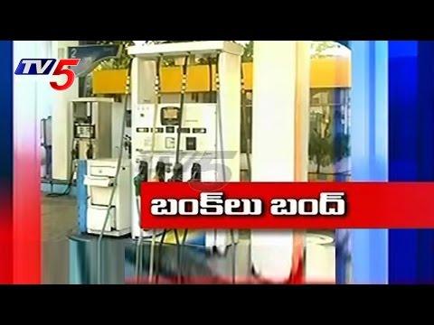 Petrol Bunks Bandh In AP Due to Increase In VAT : TV5 News