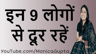 People You should Avoid - Stay Away from Negative People - Avoid These People - Monica Gupta