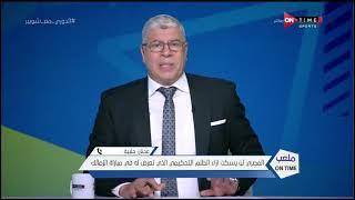 ملعب ONTime - عدنان حلبية: المصري لن يسكت إزاء الظلم التحكيمي الذي تعرض له في مباراة الزمالك