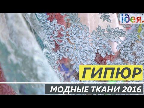 ГИПЮР - модная ткань 2016 - Текстильный Центр ИДЕЯ