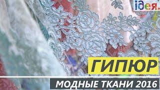 ГИПЮР - модная ткань 2016 - Текстильный Центр ИДЕЯ(, 2016-08-24T21:12:14.000Z)