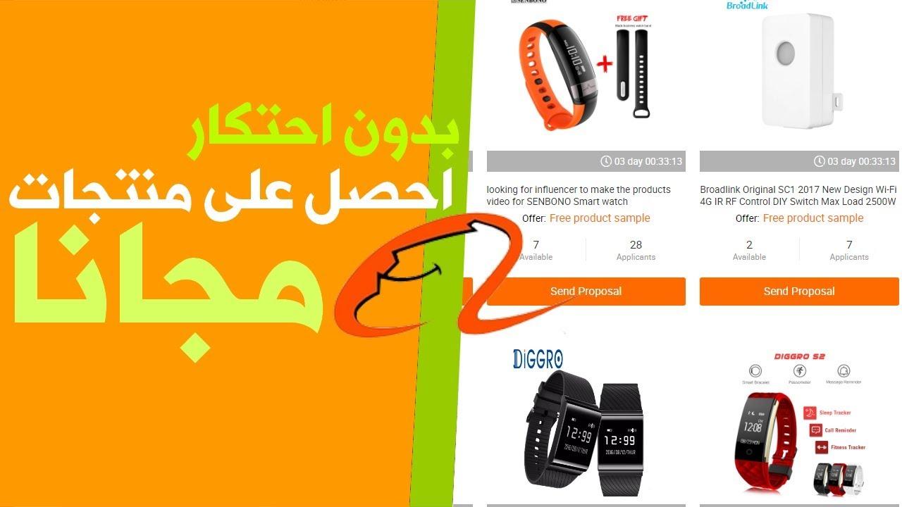 075317163bec3 لا للاحتكار طريقة الحصول على منتجات مجانية تصلك الى باب البيت من kol alibaba