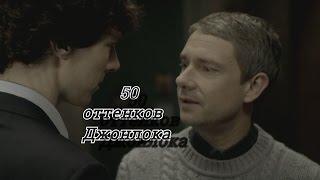 Sherlock - 50 Оттенков Джонлока