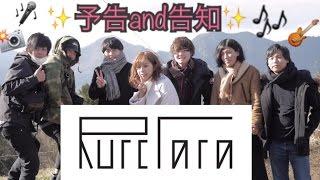 【ぬーん&Rurclara】予告and告知!
