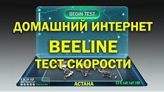 Домашний интернет Билайн - тест скорости. Астана, Москва, Амстердам, Нью-Йорк(, 2016-01-25T04:39:17.000Z)