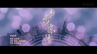 Richie Jen 任賢齊 [ 不在乎Careless ] MV官方暗戀版-戲劇「步步驚情」插曲 Mp3