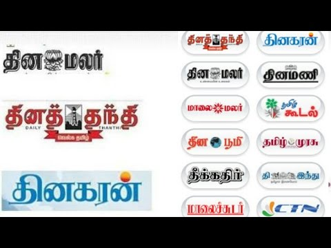 Tamil Newspaper Daily Thanthi's Dubai Edition Published Today - Thanthi TV from YouTube · Duration:  45 seconds