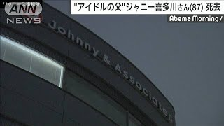 ジャニーズ事務所社長 ジャニー喜多川さん逝く(19/07/10)