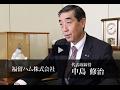 福留ハム株式会社 中島 修治 / 日本の社長.tv の動画、YouTube動画。