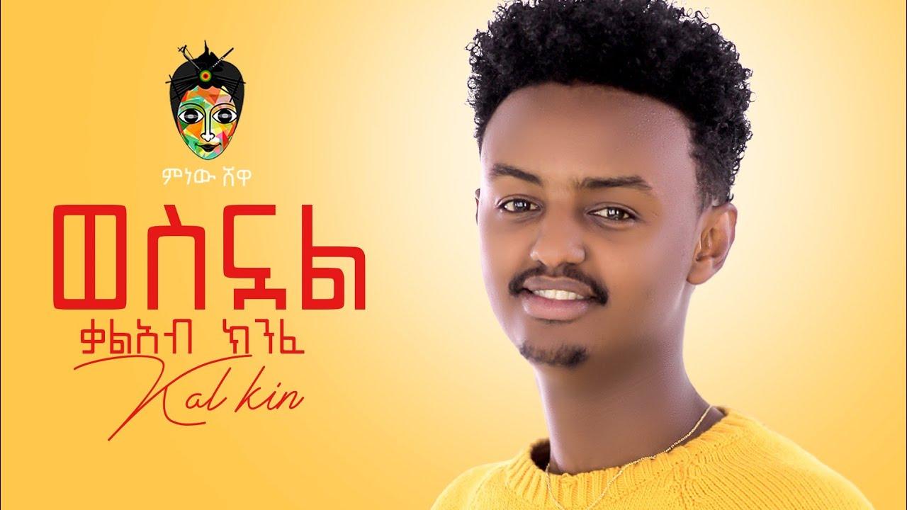 Download Ethiopian Music :Kaleab Kinfe(Kal Kin)Wesnual ቃልአብ ክንፈ(ወስኗል)New Ethiopian Music 2021(Official Video)