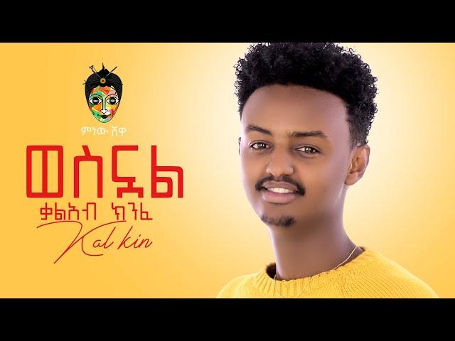 Ethiopian Music :Kaleab Kinfe(Kal Kin)Wesnual ቃልአብ ክንፈ(ወስኗል)New Ethiopian Music 2021(Official Video)