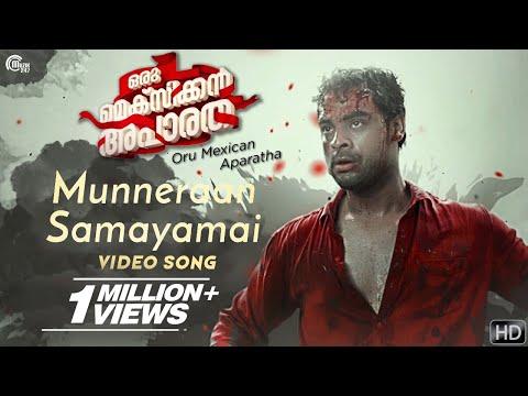 Oru Mexican Aparatha | Munneraan Samayamai Song Video | Tovino Thomas, Neeraj Madhav | Official