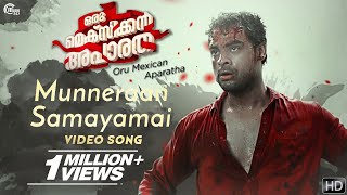 Oru Mexican Aparatha | Munneraan Samayamai Song Video | Tovino Thomas, Neeraj Madhav | Official