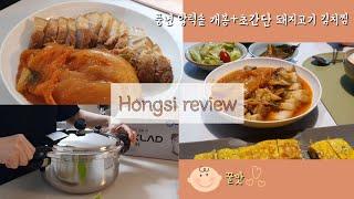[리뷰] 풍년 압력솥 8인용 연마제 제거/압력솥 요리 …
