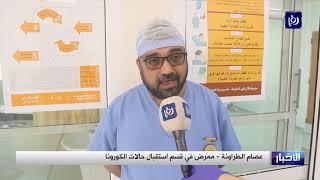 جاهزية عالية المستوى في مستشفى الكرك لاستقبال مصابين بكورونا (11/4/2020)